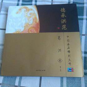中国玉石雕刻大师,葛洪(卷)
