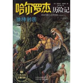 哈尔罗杰历险记:猎场剿匪
