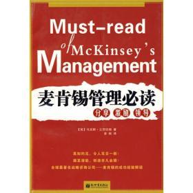 麦肯锡管理必读:分享 激励 领导
