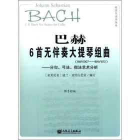 巴赫6首无伴奏大提琴组曲(BWV1007-BWV1012):分句弓法指法艺术分析