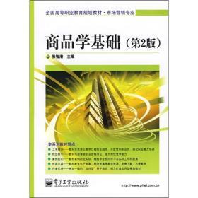 商品学基础-(第2版