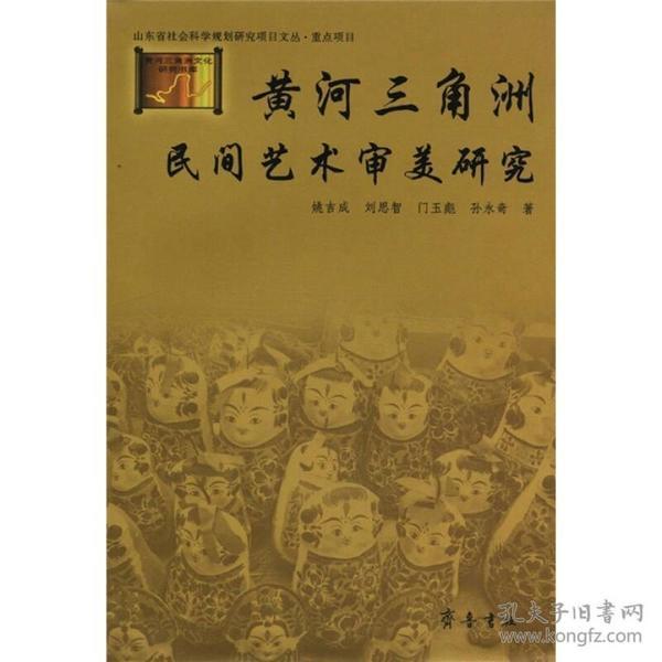 黄河三角洲民间艺术审美研究