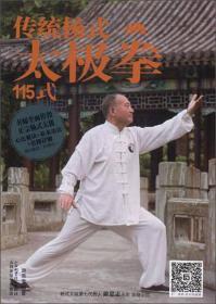 传统杨式太极拳115式