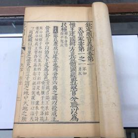 御制周官义疏 两函三十册 清刊本