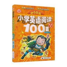 小学英语阅读100篇 家庭篇