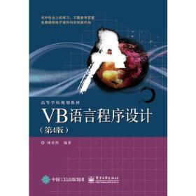 VB语言程序设计(第4版)