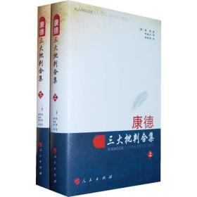 康德三大批判合集(全2册)
