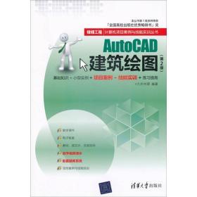 银领工程·计算机项目案例与技能实训丛书:AutoCAD建筑绘图(第2版)