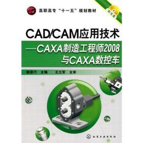 (高职高专十一五规划教材)CAD/CAM应用技术--CAXA制造工程师200