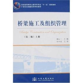 桥梁施工及组织管理第二2版上册魏红一人民交通出版社9787114067143