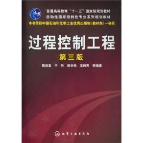 过程控制工程   第三版