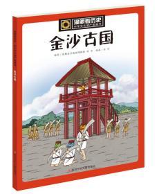 漫眼看历史 中华文化遗产图画书:金沙古国