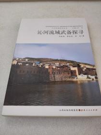 《沁河流域武备探寻》大缺本!山西人民出版社 2016年1版1印 平装1册全 仅印1600册