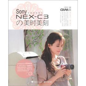 现货-CAPA摄影教室:Sony NEX-C3の美时美刻