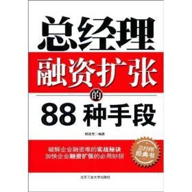 总经理融资扩张的88种手段
