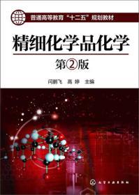 精细化学品化学 第2版闫鹏飞化学工业出版社9787122167040