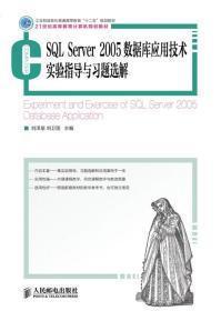 SQL Server 2005数据库应用技术实验指导与习题选解