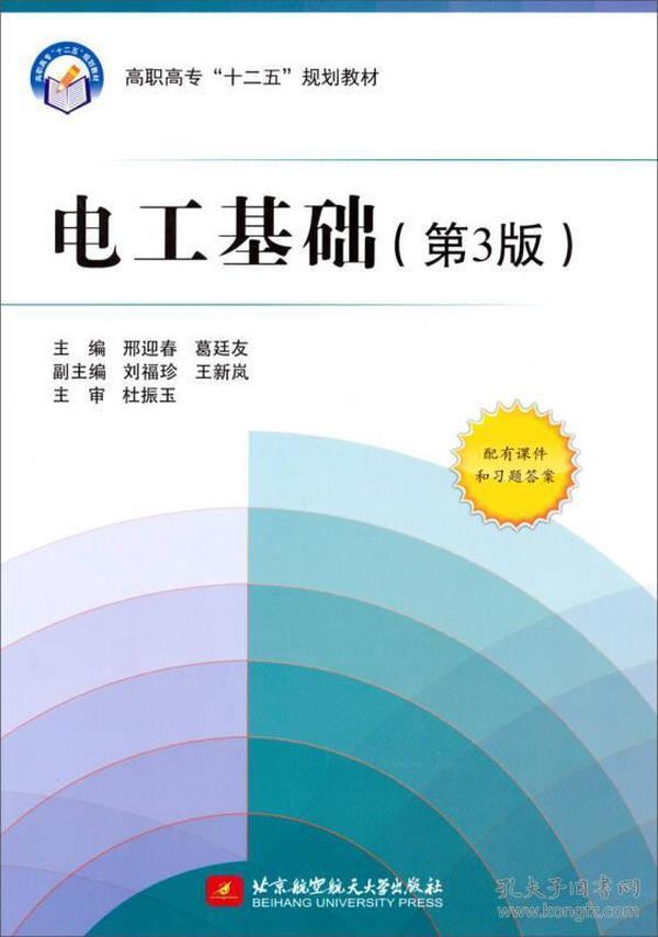 """电工基础(第3版)/高职高专""""十二五""""规划教材"""