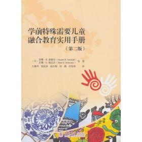 学前特殊需要儿童融合教育实用手册(第二版)
