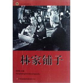 红色经典电影阅读--林家铺子