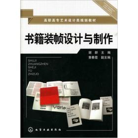 书籍装帧设计与制作