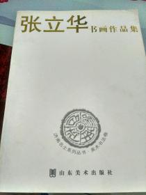 张立华书画作品集(签赠本)