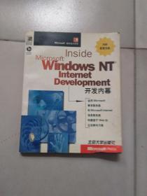 Microsoft Windows NT Internet开发内幕
