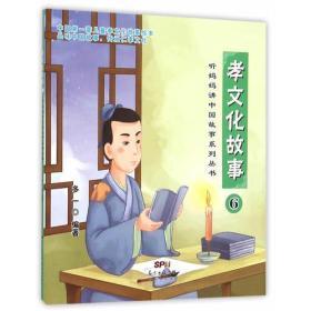 听妈妈讲中国故事系列--孝文化故事6