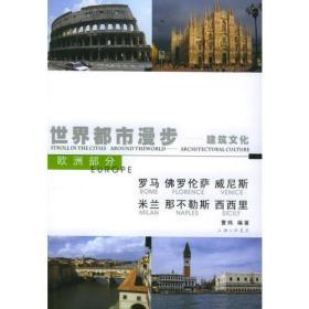 世界都市漫步——建筑文化:罗马、佛罗伦萨、威尼斯、米兰、那不勒斯、西西里