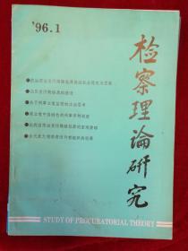 检察理论研究·1996年·第1——5期·5本合售·(可单售)双月刊
