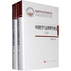 国家哲学社会科学成果文库:中国经学与宋明理学研究(上下) (精)