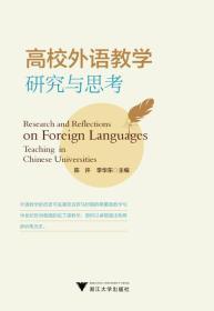 高校外语教学研究与思考