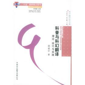 科普科幻翻译:理论、技巧与实践