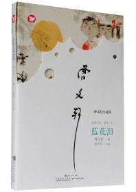 曹文轩新作·蓝花泪