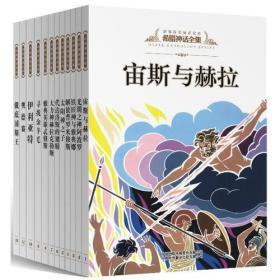希腊神话全集【12册】