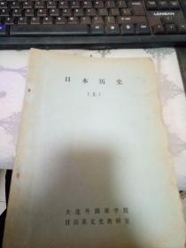 日本历史(上)