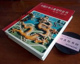 【中国少年儿童百科全书 文化 艺术】浙江教育出版社1998年印刷