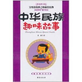 中华民族趣味故事