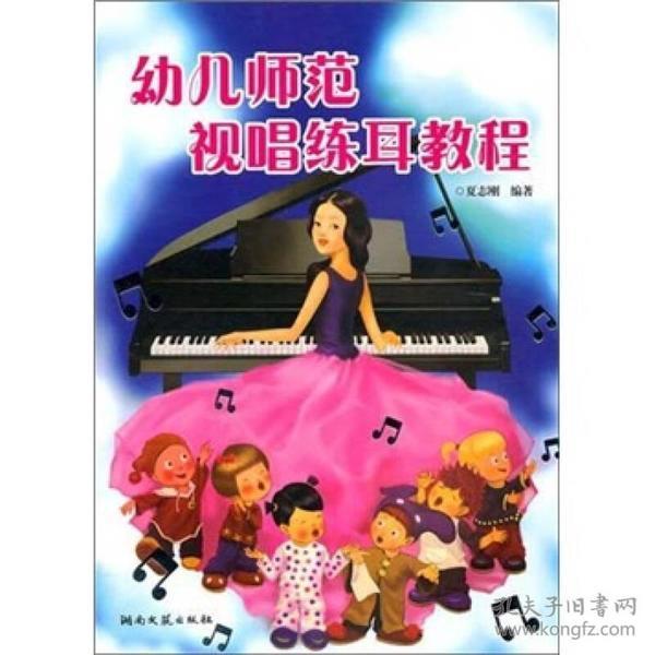 幼儿师范视唱练耳教程