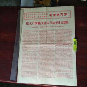 文革报纸:把无产阶级文化大革命进行到底(1967年1月1日 )(4开2版)(全套红)