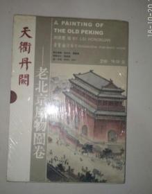 天衢丹阙--老北京风物图卷