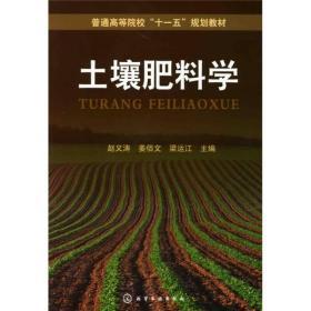 """普通高等院校""""十一五""""规划教材:土壤肥料学"""
