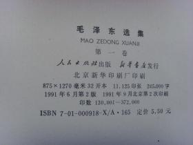 毛泽东选集1-4集全,91年9月2版2印,大32开,近全新..