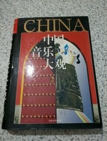 中国音乐文化大观