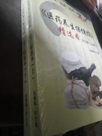 《医药养生保健报》精选本2013上下两册