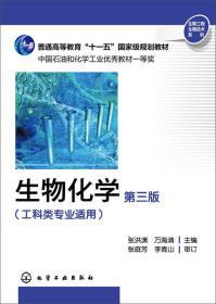 生物化学 第3版张洪渊化学工业出版社9787122191656