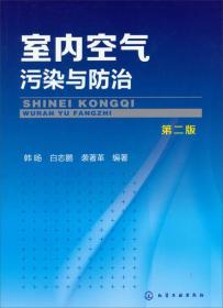 室内空气污染与防治(第2版)