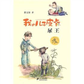 【曹文轩作品】我的儿子皮卡:5.尿王