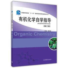 有机化学自学指导(第3版)
