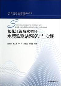 松花江流域水循环水质监测站网设计与实践